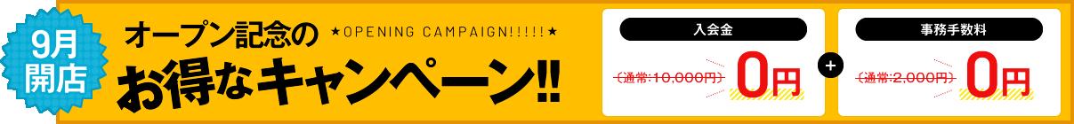 9月開店 7/31水までのOPENING CAMPAIGN!!!!! お得なキャンペーン!! 入会金・事務手数料 どちらも無料でオトク!0円(通常:入会費10,000円/事務手数料2,000円)+月会費6,800円(通常1ヶ月7,800円)